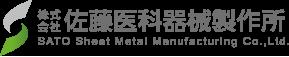株式会社佐藤医科器械製作所