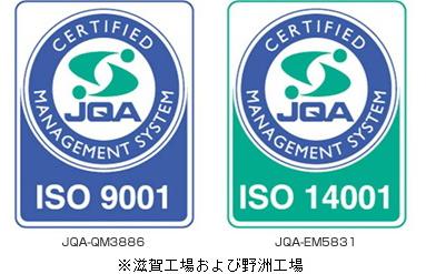 ISO9001およびISO14001認証取得