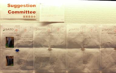 提案改善書提出の推進